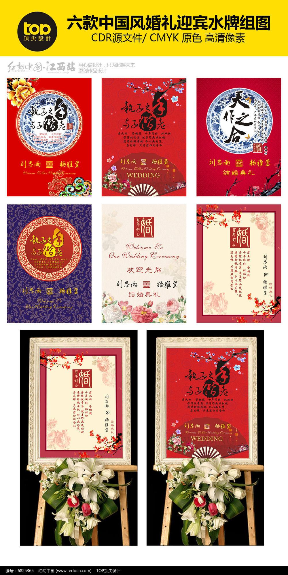 六款中国风迎宾牌设计图片