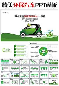 绿色节能环保汽车ppt动态模板