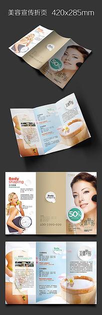 美容会所宣传折页版式设计