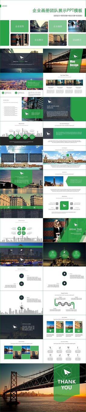 欧美杂志风格排版PPT模板-计划总结融资