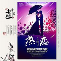恋爱顶尖海报_恋爱海报设计素材2014图片模型效果图室内设计大全图片