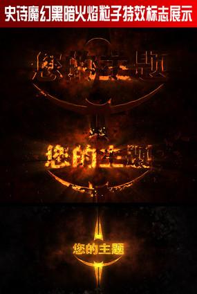 史诗魔幻黑暗火焰粒子特效标志展示
