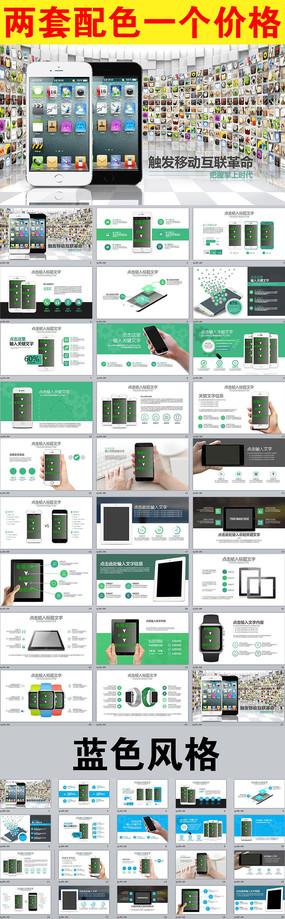 手机APP移动互联网电商路演微信营销动态PPT模板