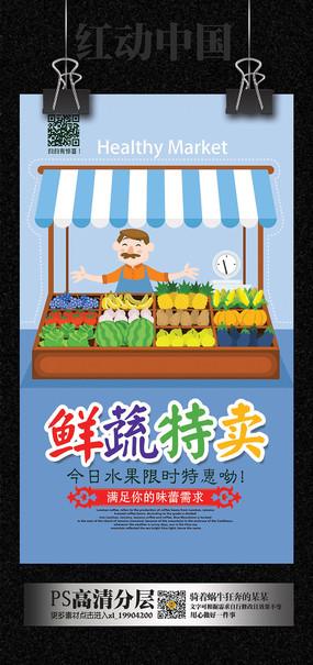 时尚简约有机蔬菜海报设计