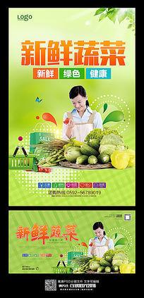 天然绿色健康有机蔬菜海报