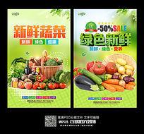 天然无公害有机绿色蔬菜宣传海报