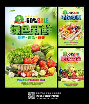 超市蔬菜水果系列宣传海报