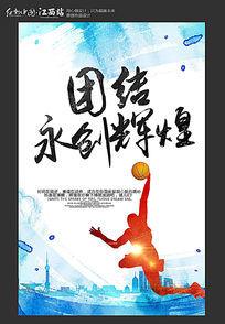 团结永创辉煌篮球海报设计模板