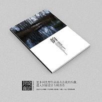 文化古镇地产画册宣传封面设计