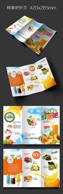 鲜果吧折页版式设计