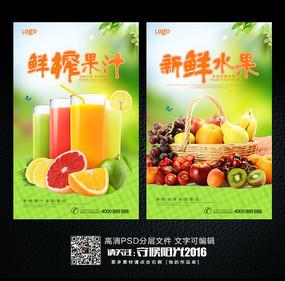 新鲜水果鲜榨果汁宣传海报
