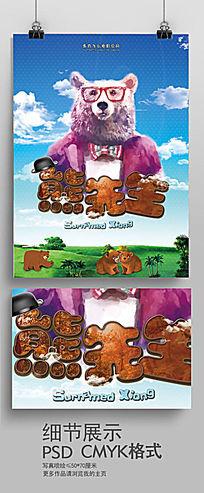 熊先生动画电影海报