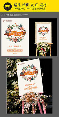 一款唯美的手绘风格婚礼迎宾牌