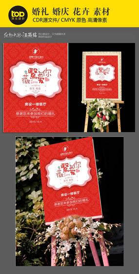 一款唯美的中国风大红色婚礼迎宾牌