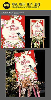 一款中国风格的唯美婚礼迎宾牌