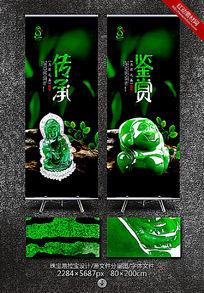 玉石翡翠文化展架设计