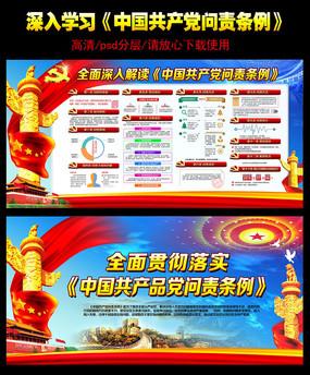 中国共产党问责条例推动全面从严治党