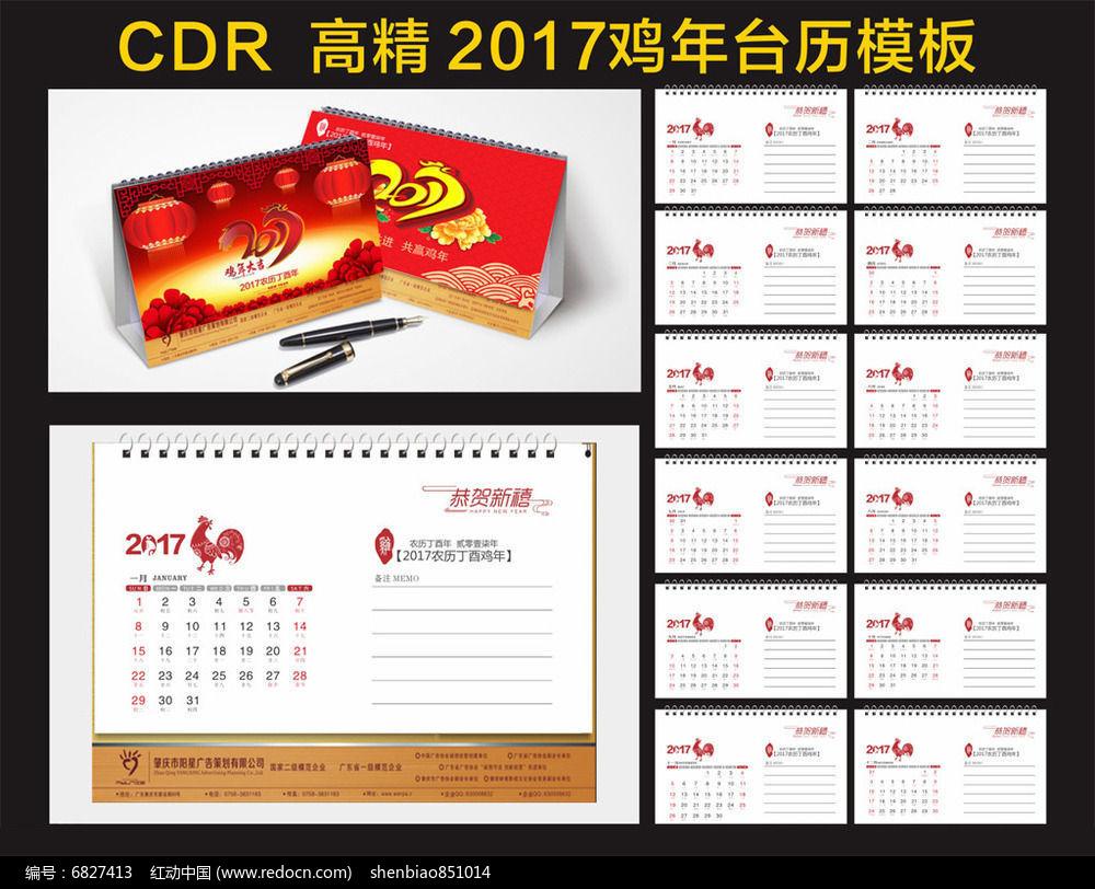 2017鸡年台历模板设计