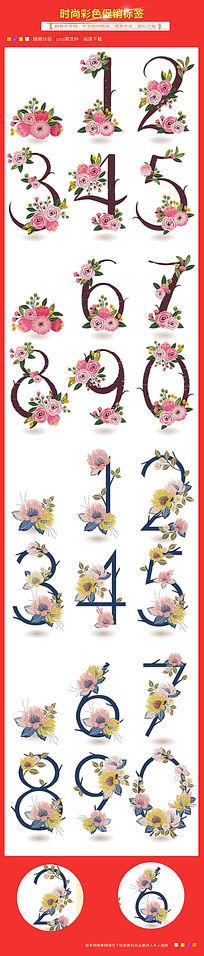 创意数字艺术字体设计图片下载