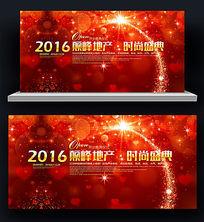 2016高端大气喜庆企业会议背景素材