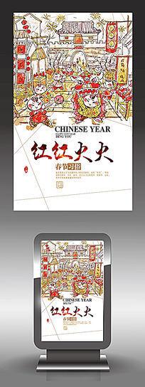 新年喜庆海报