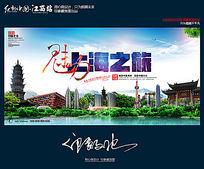 创意简约魅力上海旅游海报