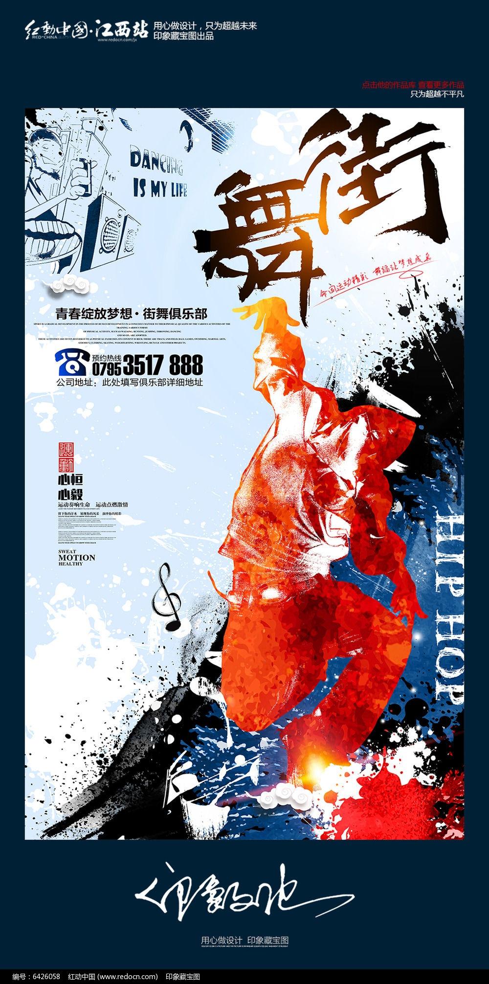 创意街舞比赛海报设计图片