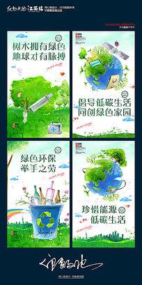 创意绿色城市环保宣传设计