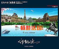 创意世界旅游之畅游法国旅游海报设计