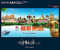 创意世界旅游之畅游泰国旅游海报设计