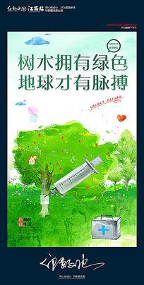 創意水彩愛護樹木公益海報設計