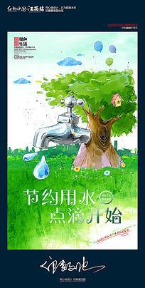 创意水彩节约用水公益海报设计