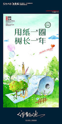创意水彩节约用纸公益海报设计