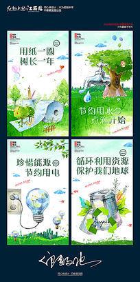 创意水彩绿色城市环保宣传设计