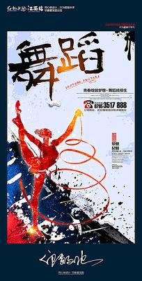 创意水彩舞蹈招生海报设计