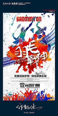 创意水彩羽毛球宣传海报