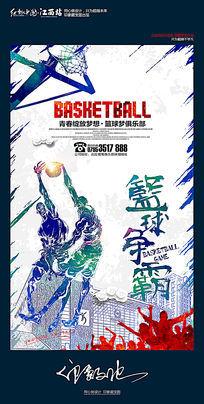 创意校园篮球争霸赛海报设计