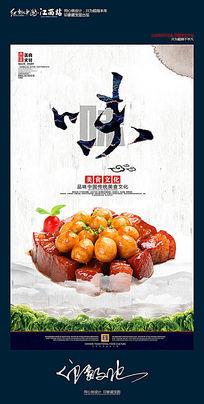 传统餐饮美食文化之味展板