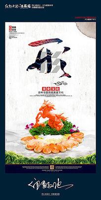 传统餐饮美食文化之形展板