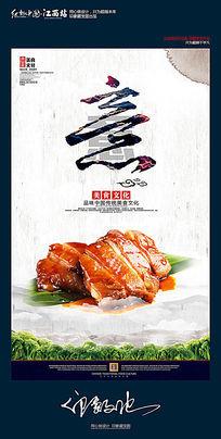 传统餐饮美食文化之意展板