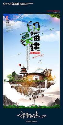 大气中国风印象福建旅游宣传海报设计