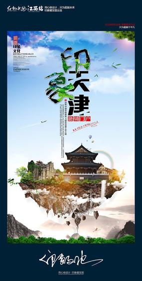 大气中国风印象天津旅游宣传海报设计