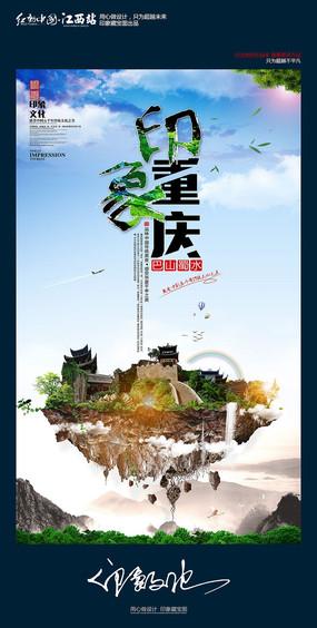 大气中国风印象重庆旅游宣传海报设计