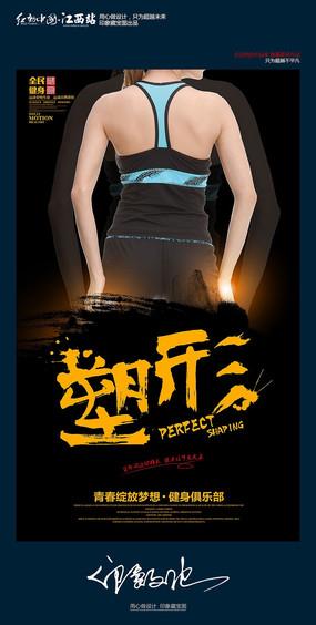 黑色大气健身房塑形海报设计