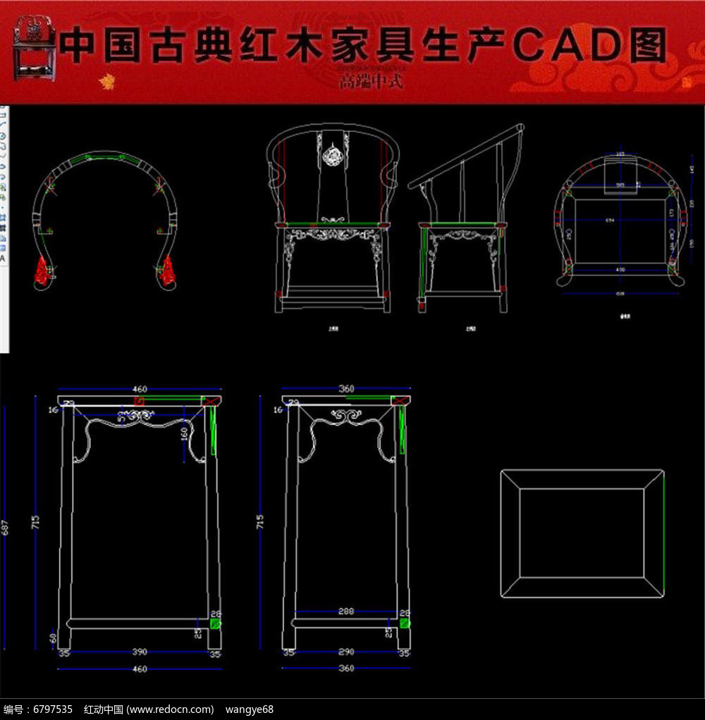 红木家具靠背圈椅cad图纸