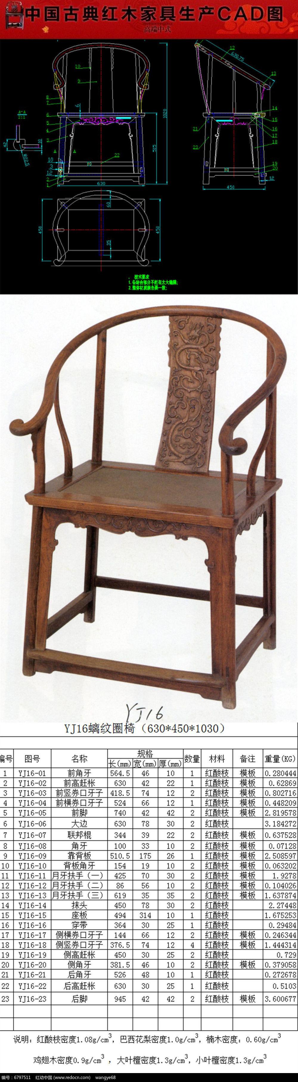 红木家具螭纹圈椅cad图纸和生产下料单