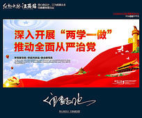 红色大气两学一做宣传展板设计