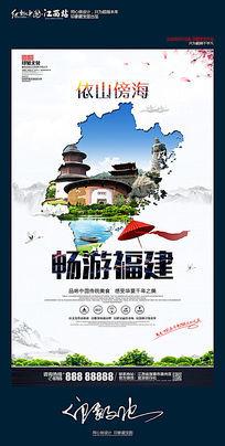 简洁福建旅游地图创意海报