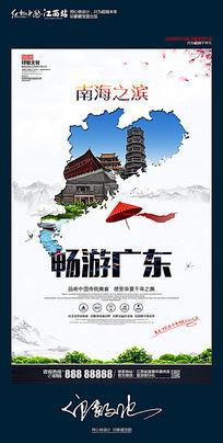 简洁广东旅游地图创意海报