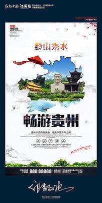 简洁贵州旅游地图创意海报
